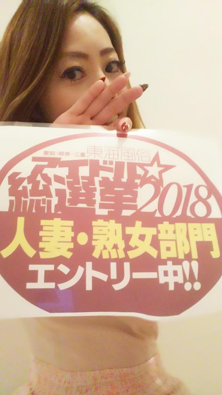 「アイドル総選挙」10/30(10/30) 19:19 | なほの写メ・風俗動画