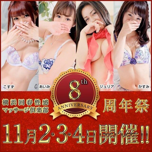 「横浜店8周年感謝祭」11/05(11/05) 13:58 | さやかの写メ・風俗動画