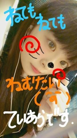 「忘れないでね、」11/05(11/05) 17:51 | てぃあら☆超神かわいい美少女♪の写メ・風俗動画