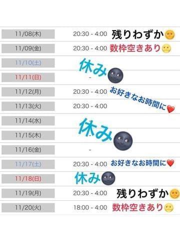 「予定!」11/07(11/07) 12:43 | ちなの写メ・風俗動画