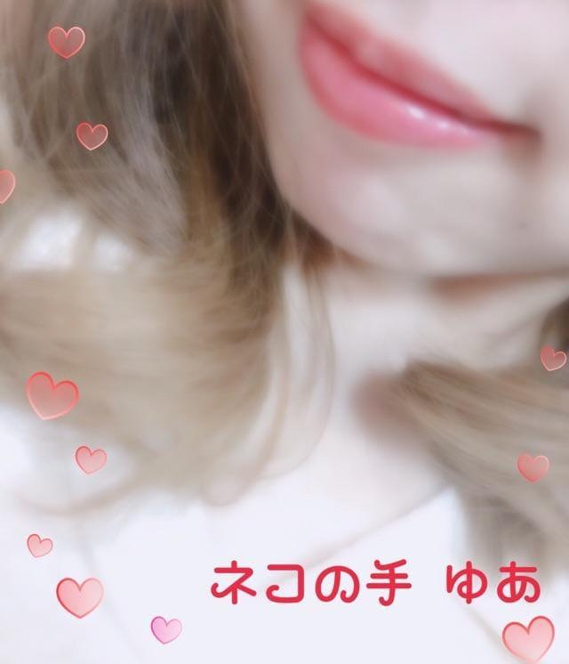 「お礼♡ Yさま」11/08(11/08) 12:37 | ゆあちゃんの写メ・風俗動画