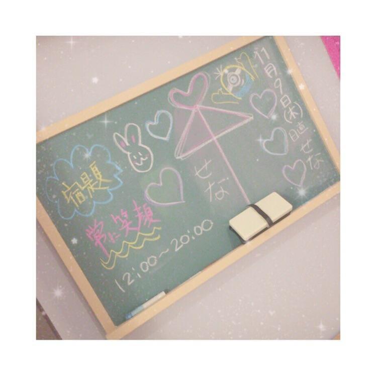 「? 萌学1周年記念日 ?」11/09(11/09) 09:17 | せなの写メ・風俗動画