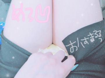 「おはまるるっ」11/09(11/09) 13:52   めろの写メ・風俗動画