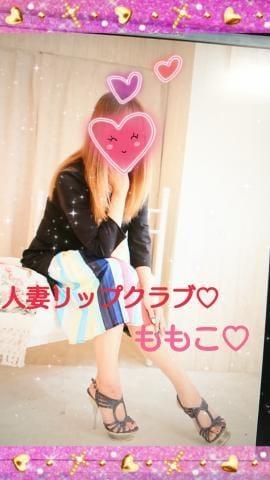「おはようございます☀」11/11(11/11) 10:10 | ももこ【甘美で淫靡】の写メ・風俗動画