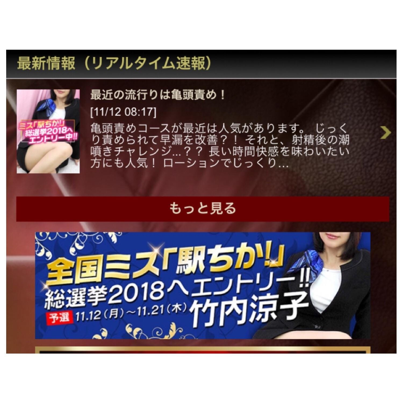 「駅ちか総選挙」11/12(11/12) 18:54 | 竹内涼子の写メ・風俗動画