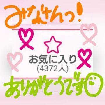 「4370のありがとう!」11/12(11/12) 22:27 | てぃあら☆超神かわいい美少女♪の写メ・風俗動画