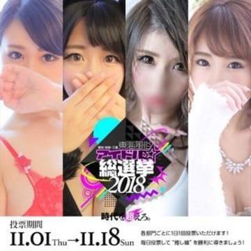 「AM5時リセット☆」11/12(11/12) 23:09   莉々奈/Ririna天然E乳少女の写メ・風俗動画