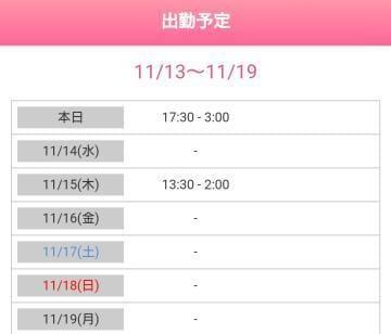 「スケジュール!」11/13(11/13) 13:15 | てぃあら☆超神かわいい美少女♪の写メ・風俗動画