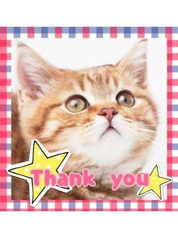 「お礼」11/13(11/13) 16:46 | かなでさんの写メ・風俗動画