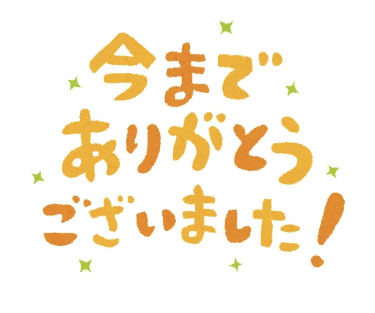「ありがとう。」11/13(11/13) 17:09 | 月野(つきの)の写メ・風俗動画