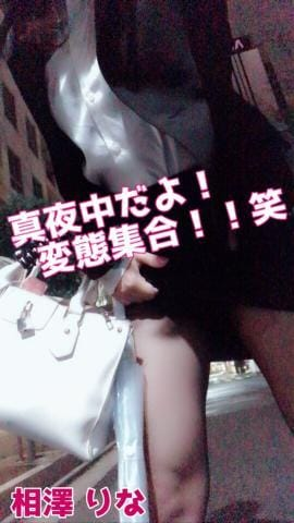 「野外で…【動画】」11/14(11/14) 05:20 | 相澤りなの写メ・風俗動画