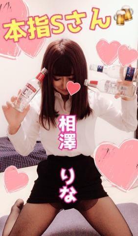 「ご本指Sさんへ♡」11/14(11/14) 08:10 | 相澤りなの写メ・風俗動画