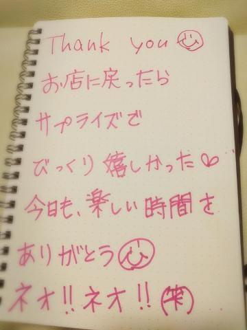 「お礼@かっちゃーん」11/14(11/14) 21:49 | ななの写メ・風俗動画