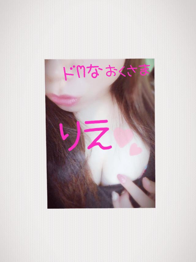 「お礼♪♪」11/15(11/15) 05:25 | リエの写メ・風俗動画