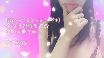 「こんにちわんわんっ」11/15(11/15) 10:15 | まやの写メ・風俗動画