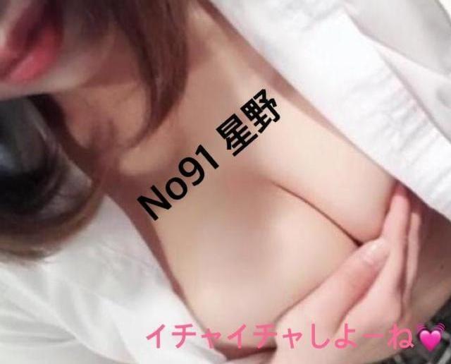 「No91 星野」11/15(11/15) 10:43 | 星野の写メ・風俗動画