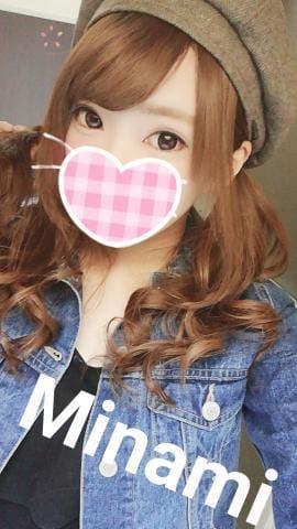 「うぃ~(`・ω・´)ノすぅ」11/15(11/15) 13:37 | ミナミ【巨乳・スレンダー】の写メ・風俗動画