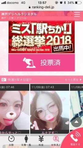 「エントリー(*≧∀≦*)♡」11/15(11/15) 14:26 | 現役単体AV女優 初音ルナの写メ・風俗動画