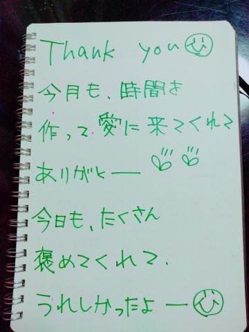 「お礼@さかもっちゃーん」11/16(11/16) 20:50 | ななの写メ・風俗動画