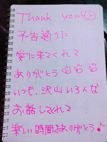 「お礼@こんどーちゃーん」11/16(11/16) 20:59 | ななの写メ・風俗動画