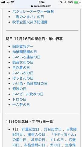 「いいビール飲みの日?」11/16(11/16) 22:38 | 那須川 のん(秘書課)の写メ・風俗動画