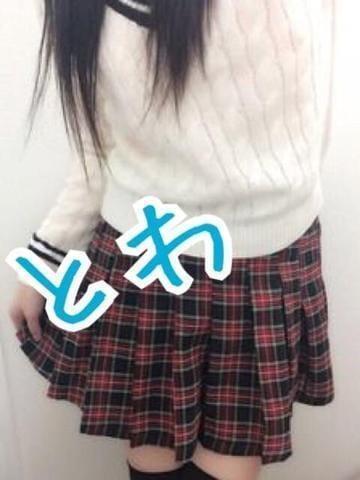 「早く一緒にっ♪」11/17(11/17) 15:02 | とわの写メ・風俗動画