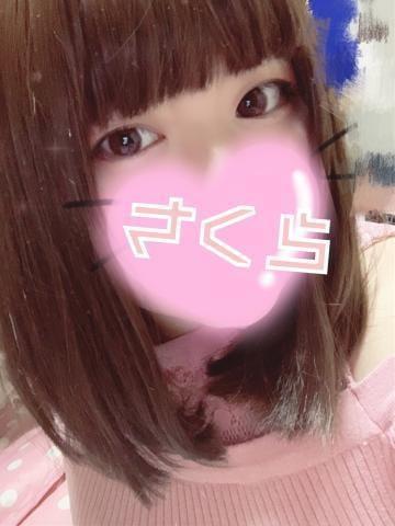 「しゅっきん♡」11/17(11/17) 20:30 | さくらの写メ・風俗動画