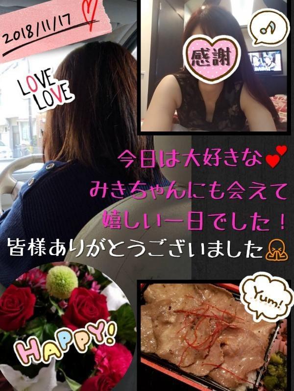 「ありがとう♪」11/17(11/17) 23:44 | みらいの写メ・風俗動画