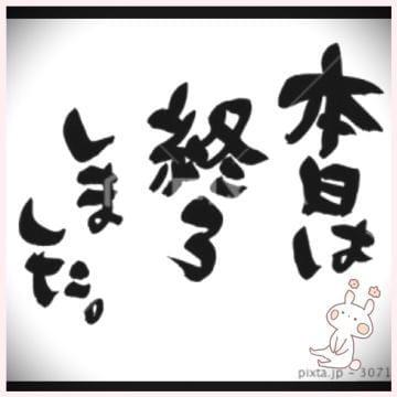 「お疲れ様でした」11/18(11/18) 03:43 | のぞみ☆未経験なド変態妻の写メ・風俗動画