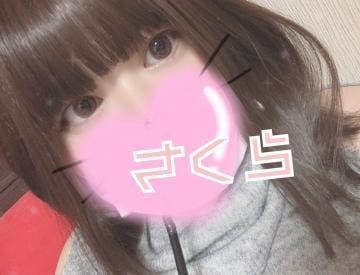 「お礼♡」11/18(11/18) 06:11 | さくらの写メ・風俗動画