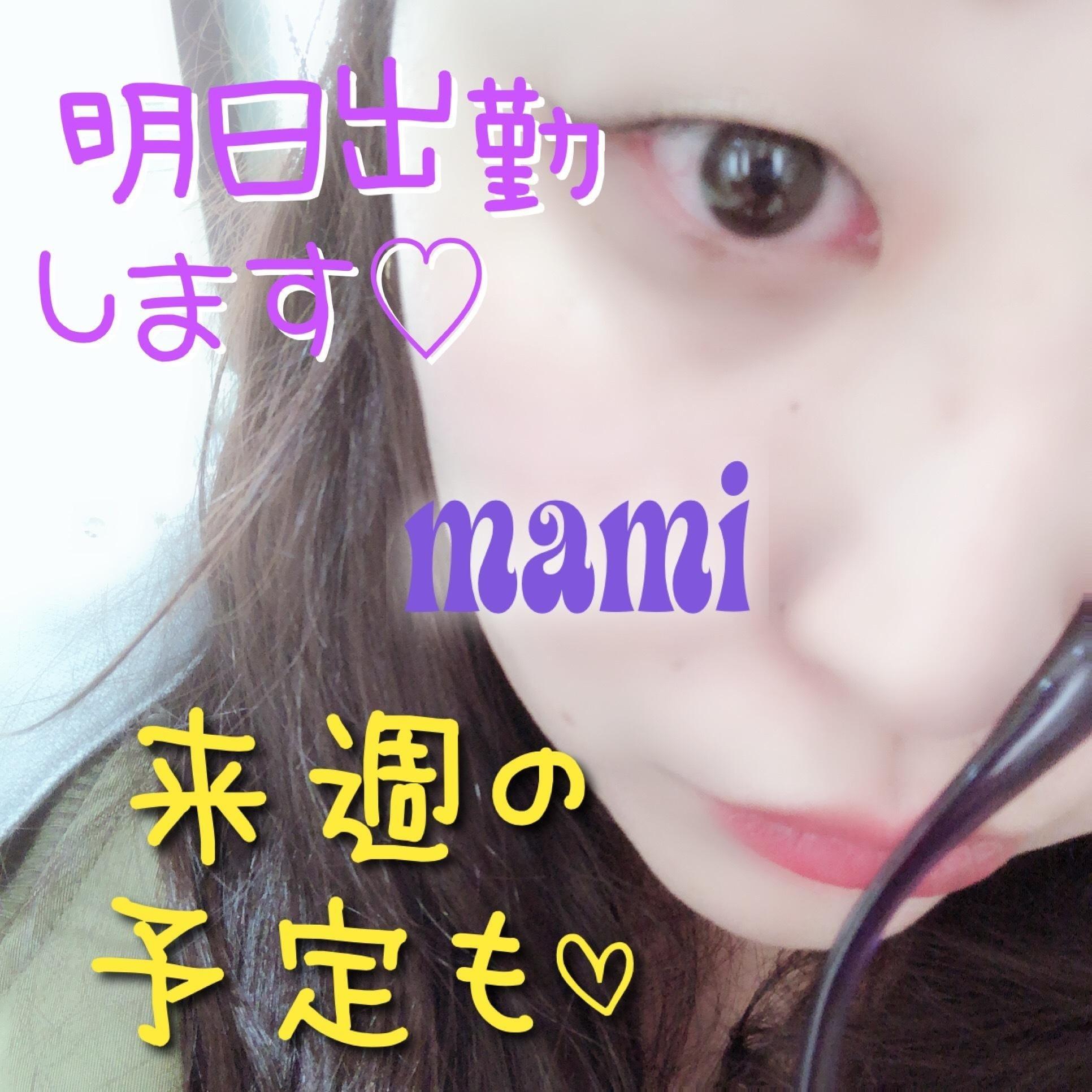 「ぷら日記?来週の予定?」11/18(11/18) 22:59   まみの写メ・風俗動画
