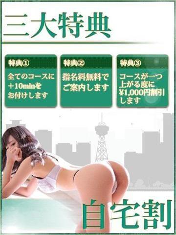 「自宅割〜地域密着型キャンペーン〜」11/19(11/19) 00:16 | あげは【業界未経験看板美女】の写メ・風俗動画