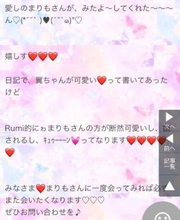 「るみちゃん?」11/19(11/19) 20:52 | まりもの写メ・風俗動画