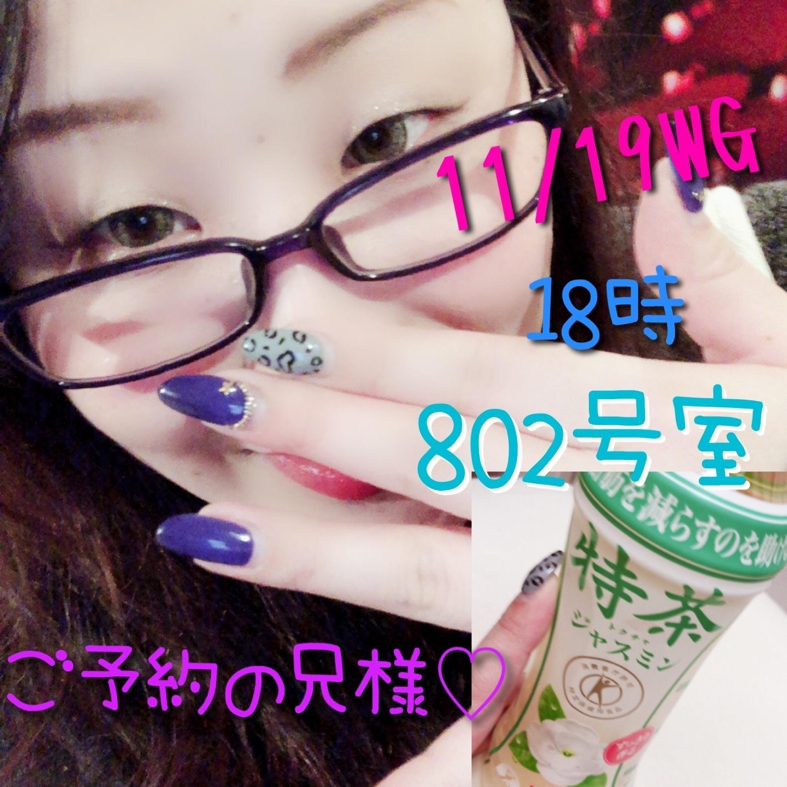 「11/19WG18時ご予約の兄様?」11/19(11/19) 21:04   まみの写メ・風俗動画