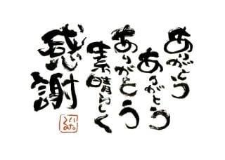 「?感謝?」11/20(11/20) 14:55 | りお【愛人】の写メ・風俗動画