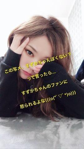 「わおッッ(´?ω?`)」11/22(11/22) 04:21 | まりあの写メ・風俗動画