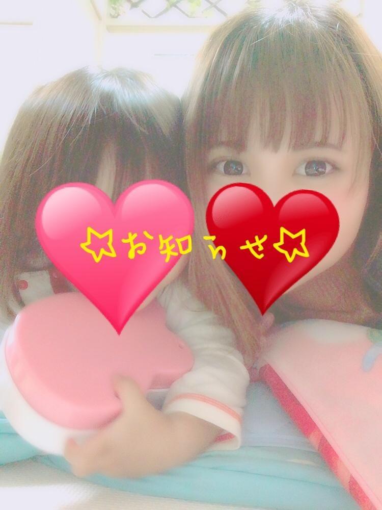 「お知らせ☆ご報告」11/23(11/23) 16:11 | ひなたの写メ・風俗動画