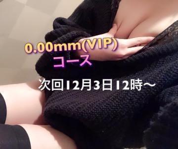 「お礼★シングル」11/24(11/24) 13:50 | かえで 前職『JK』の写メ・風俗動画