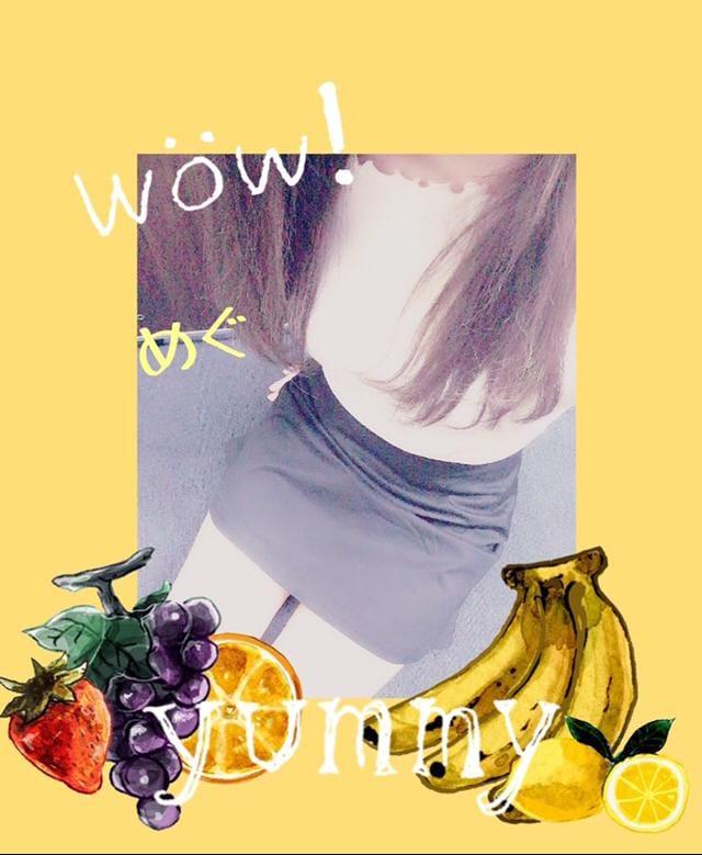 「こんばんは〜(*'ω' *)昨日の……♡」12/03(12/03) 19:51 | めぐの写メ・風俗動画