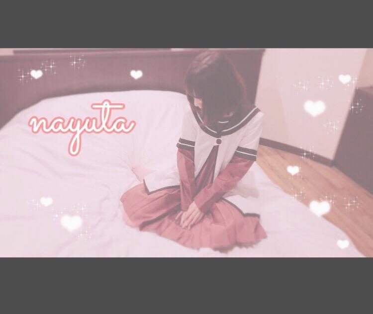 「お礼日記 ❤︎」12/03(12/03) 23:07 | なゆたの写メ・風俗動画