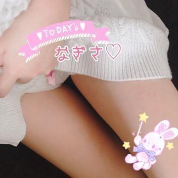 「♡しゅっきん〜♡」12/04(12/04) 13:57 | なぎさの写メ・風俗動画