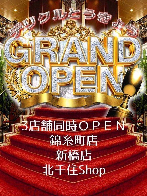 「まもなくGRANDOPEN!特別イベント開催しますっ!」12/04(12/04) 15:56   GrandOpenの写メ・風俗動画