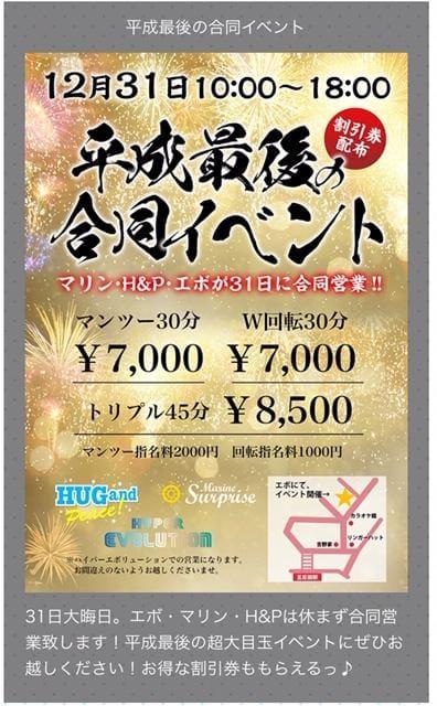 「告知あり」12/08(12/08) 16:51 | ぱんだの写メ・風俗動画