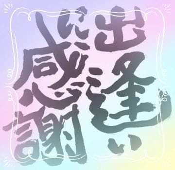 「お礼♡」12/08(12/08) 21:27 | 優華(ゆうか)の写メ・風俗動画