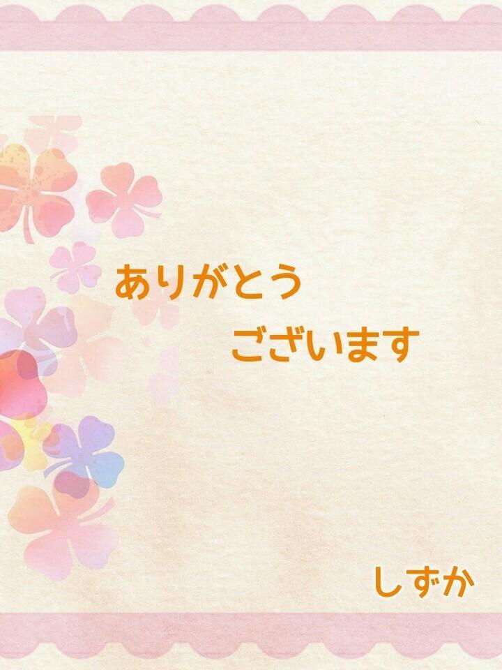 「お礼です☆」12/09(12/09) 03:20 | しずか 清楚系熟妻の写メ・風俗動画