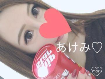 「友達から」12/09(12/09) 13:15 | Akemi アケミの写メ・風俗動画