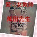 萬田先生|愛・女教師ラブ・ティーチャー 先生はタイトスカート