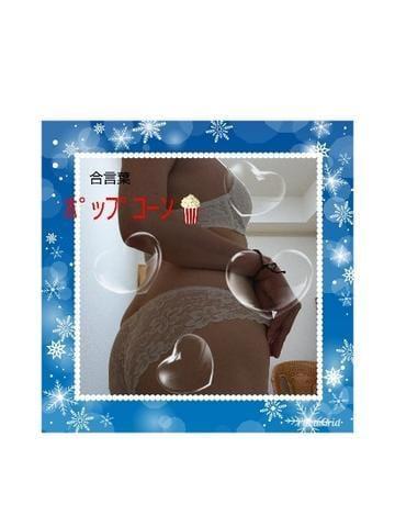 「止めて」12/10(12/10) 07:24 | なお美の写メ・風俗動画
