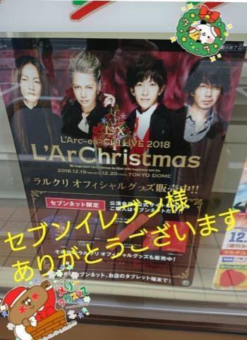 「株式会社セブンイレブンジャパン様」12/10(12/10) 11:53 | 江戸川しずくの写メ・風俗動画