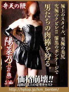 「出勤しました♪」12/10(12/10) 18:28 | 陽菜乃の写メ・風俗動画